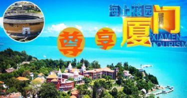 海上公园尊享厦门北京双飞四日